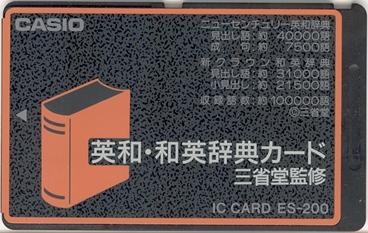 ES-200 — {$alt}