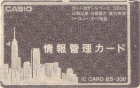 ES-300 — {$alt}