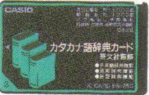 ES-250