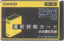 ES-270