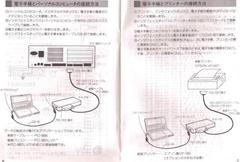 Double page of Japanese manual
